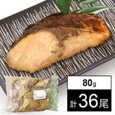 【36尾】ブリ塩糀味噌焼