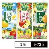 野菜生活100 3種セット(日向夏ミックス/青森りんごミックス/日田梨ミックス)