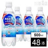 アサヒ おいしい水プラス「カルピス」の乳酸菌スパークリング 500mlPET