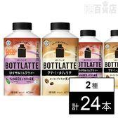【各12本】BOTTLATTE ロイヤルミルクティー/クリーミーカフェラテ