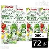 カゴメ糖質オフ野菜ジュース200ml