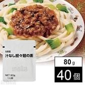 業務用汁なし担々麺の素