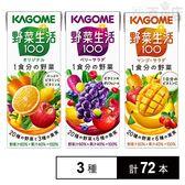 【名探偵コナンファイル付き】野菜生活100 3種セット(オリジナル/ベリーサラダ/マンゴーサラダ)