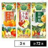 野菜生活100 3種セット(有田みかんミックス/青森りんごミックス/日田梨ミックス)
