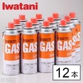 [3本セット×4 (計12本)] Iwatani(イワタニ)/イワタニカセットガス (オレンジ) 3P/CB-250-OR