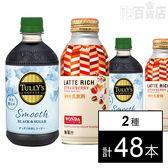 タリーズコーヒー ブラック&シュガー(微糖)ペット500ml/ワンダ ラテリッチ ストロベリー ボトル缶370g
