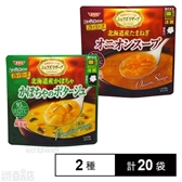 レンジでおいしい!かぼちゃのポタージュ 150g/オニオンスープ 150g