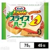 【45個】クラフトとろけるスライスハーフ