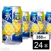 キリン 氷結 レモン 350ml