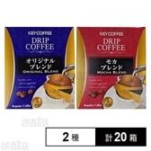 キーコーヒー ドリップコーヒー オリジナルブレンド/モカブレンド