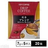 キーコーヒー ドリップコーヒー モカブレンド
