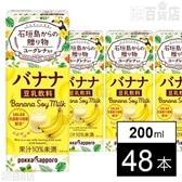 バナナ豆乳飲料 ユーグレナ入り 200ml紙