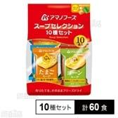 スープセレクション10種セット
