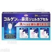【第2類医薬品】コルゲン鼻炎ジェルカプセル