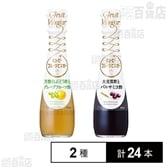 キユーピー フルーツビネガー 2種(芳醇白ぶどう酢とグレープフルーツ酢/大麦黒酢とバルサミコ酢)