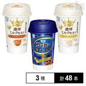 濃厚ミルク仕立て[キャラメルミルク12本/フロマージュミルク24本]/雪印コーヒー 贅沢仕立て12本