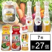 野菜がモリモリ食べれる調味料 7種セット