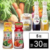 野菜がモリモリ食べれる調味料 5種セット
