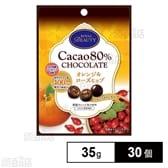カカオ80%チョコレート オレンジ&ローズヒップ