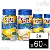 じっくりコトコト 栗かぼちゃの冷たいポタージュ/クリーミーなじゃがいもの冷たいスープ 170gリシール缶