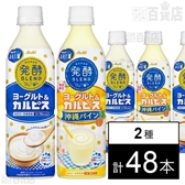 発酵BLEND「ヨーグルト&『カルピス』」 PET500ml/発酵BLEND「ヨーグルト&『カルピス』」沖縄パイン PET500ml