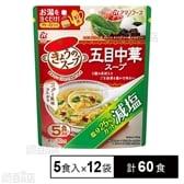 減塩きょうのスープ 五目中華スープ5食
