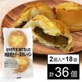 【18袋】もちもち生地で包んだ特製焼きチーズカレーパン