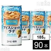 ワンダ アイスショットラテ 缶185g