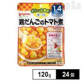 食育レシピ鉄Ca 鶏だんごのトマト煮 120g