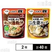 「今夜はてづくり気分」お豆腐で作る ほっこり酒粕汁/じんわり生姜スープ