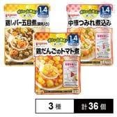 【3種類36個セット】(1才4か月頃から)食育レシピシリーズ 詰め合わせセット