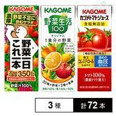 [計72本]カゴメ (野菜一日これ一本/野菜生活100 オリジナル/トマトジュース食塩無添加) 200ml