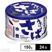うまい!さば水煮 150g×24缶