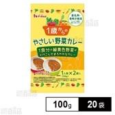1歳からのやさしい野菜カレー 100g×20袋