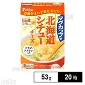 マグカップで北海道シチュー チーズ 53g×20箱