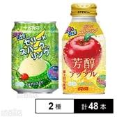 ぷるっシュ!! ゼリー×スパーリング メロンクリームソーダ缶280g/芳醇アップルボトル缶270g