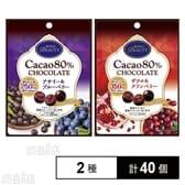 カカオ80%チョコレート アサイー&ブルーベリー/ザクロ&クランベリー