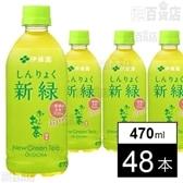 お~いお茶新緑470ml