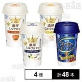 濃厚ミルク仕立て[キャラメルミルク12本/フロマージュミルク12本/クリーミーミルク12本]/雪印コーヒー 贅沢仕立て12本