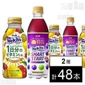 [計48本]「Welch's」フルーツコンディションズ ボトル缶400g/【機能性表示食品】「はたらくアタマに/Welch's(ウェルチ)」スマートスタート