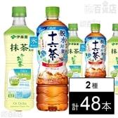 [計48本]伊藤園 抹茶入りお~いお茶 氷水出し525ml/アサヒ 脱水対策 十六茶 PET630ml