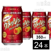 【24本】(アルコール0%)機能性表示食品 チョーヤ 酔わないウメッシュ 350ml