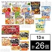 ハウス食品 13種セット