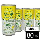 S缶 さわやかソーダ瀬戸内レモン