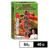広東名菜 赤坂璃宮 青椒肉絲の素