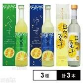 【宮崎県・井上酒造】リキュール 柑橘系3本飲み比べセット