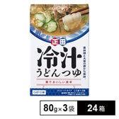 冷汁うどんつゆ 80g×3袋