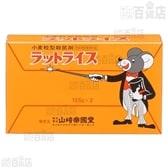 【防除用医薬部外品】ラットライス