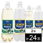 7マウンテンレモンサワー ゼロ 1L/7マウンテン青りんごサワー ゼロ 1L