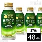 【機能性表示食品】「はたらくアタマに」抹茶ラテ ボトル缶37...